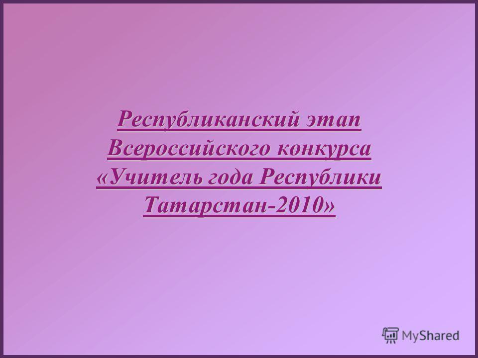 Республиканский этап Всероссийского конкурса «Учитель года Республики Татарстан-2010»