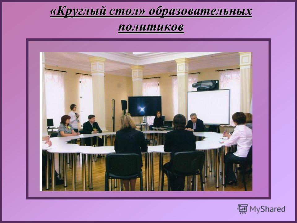 «Круглый стол» образовательных политиков