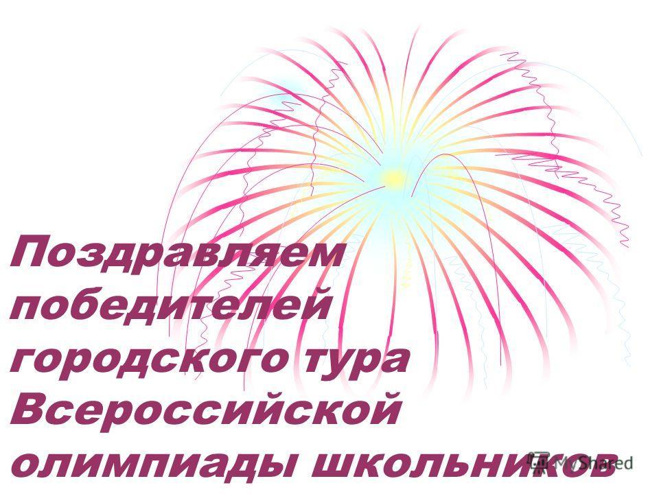 Поздравляем победителей городского тура Всероссийской олимпиады школьников