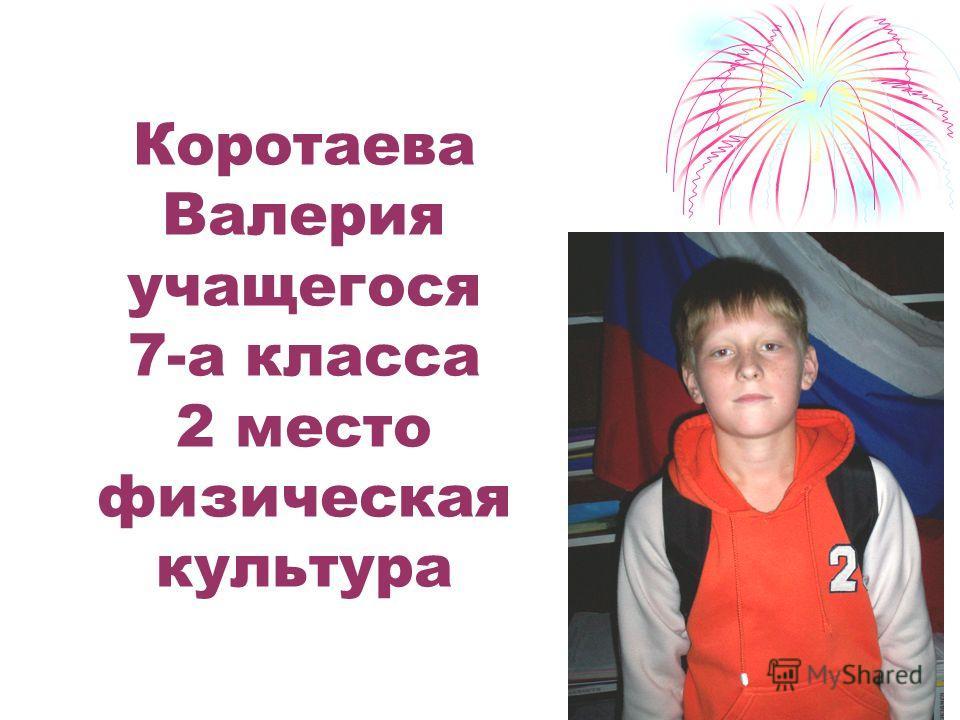 Коротаева Валерия учащегося 7-а класса 2 место физическая культура