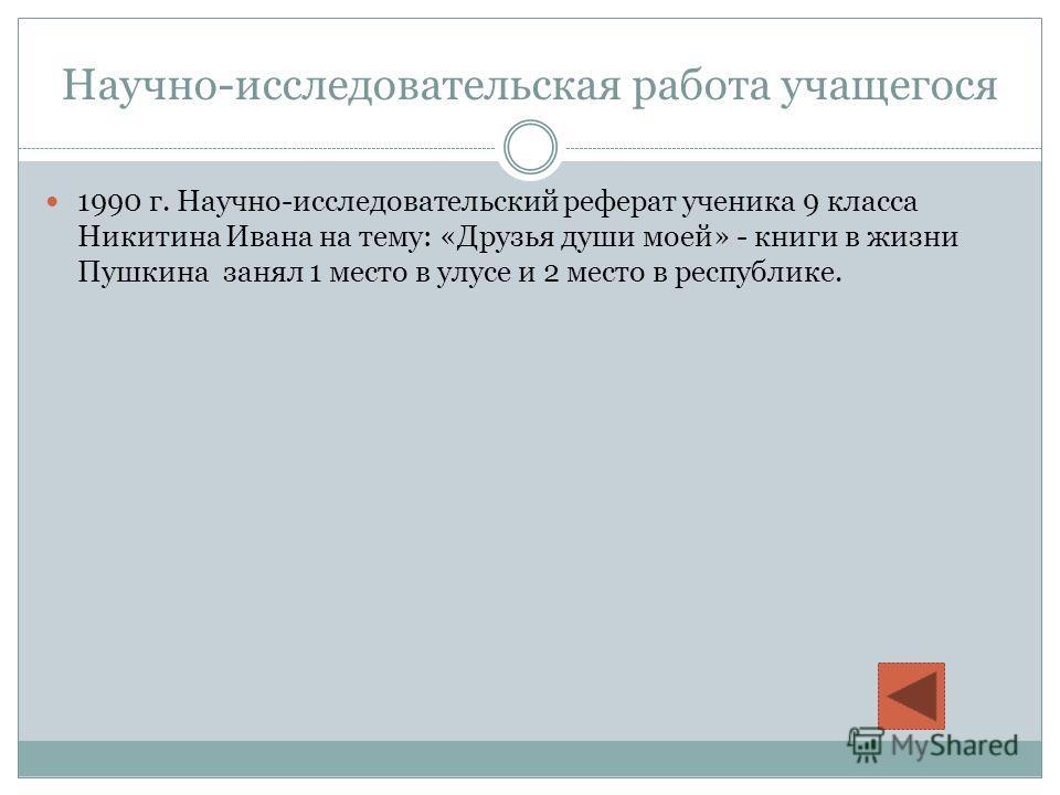 Презентация на тему Борисова Наталия Ивановна визитка тема  7 Научно исследовательская работа учащегося 1990 г Научно исследовательский реферат ученика