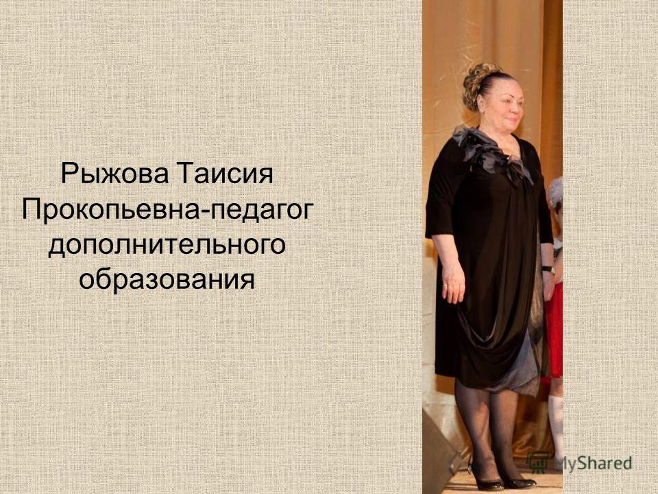 Рыжова Таисия Прокопьевна-педагог дополнительного образования