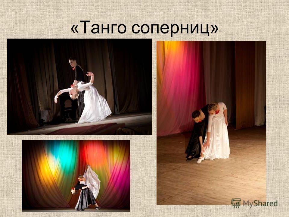 «Танго соперниц»