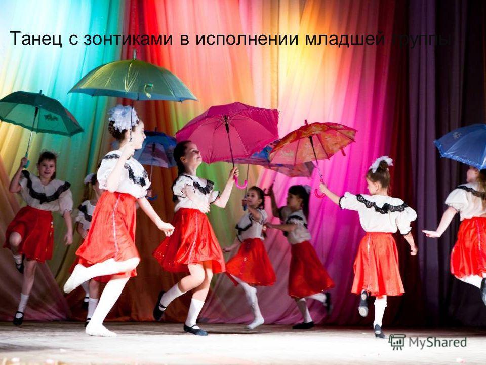 Танец с зонтиками в исполнении младшей группы