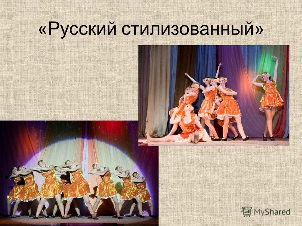 «Русский стилизованный»