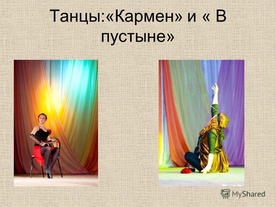 Танцы:«Кармен» и « В пустыне»