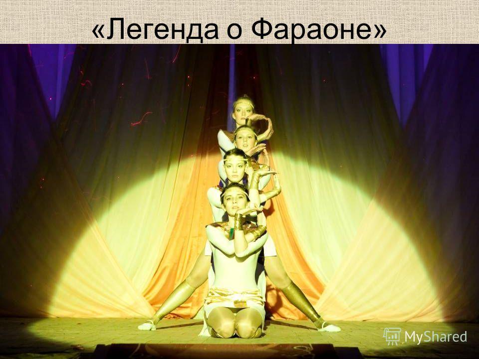 «Легенда о Фараоне»