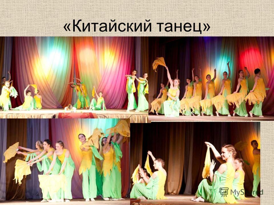 «Китайский танец»