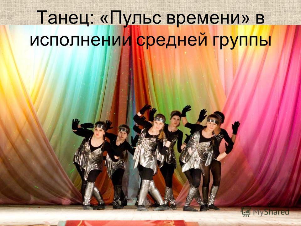 Танец: «Пульс времени» в исполнении средней группы