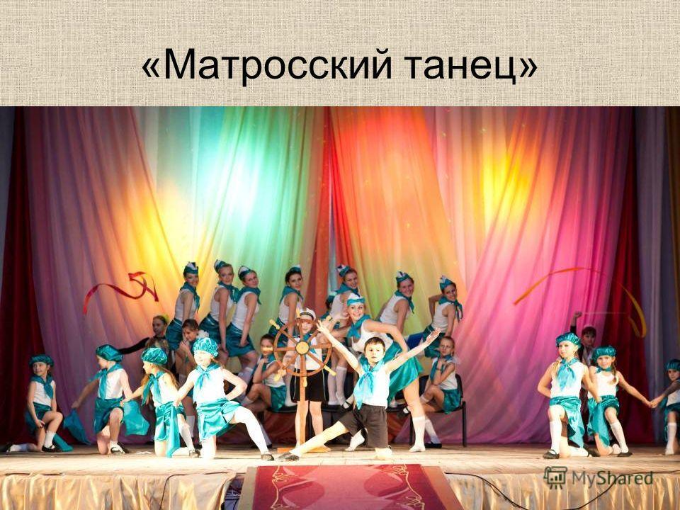 «Матросский танец»