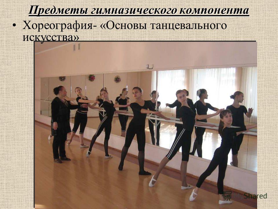 Предметы гимназического компонента Хореография- «Основы танцевального искусства»