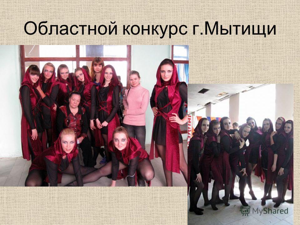 Областной конкурс г.Мытищи