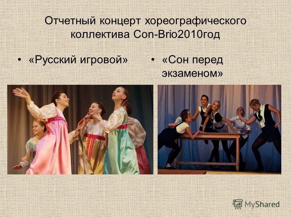 Отчетный концерт хореографического коллектива Con-Brio2010год «Русский игровой»«Сон перед экзаменом»