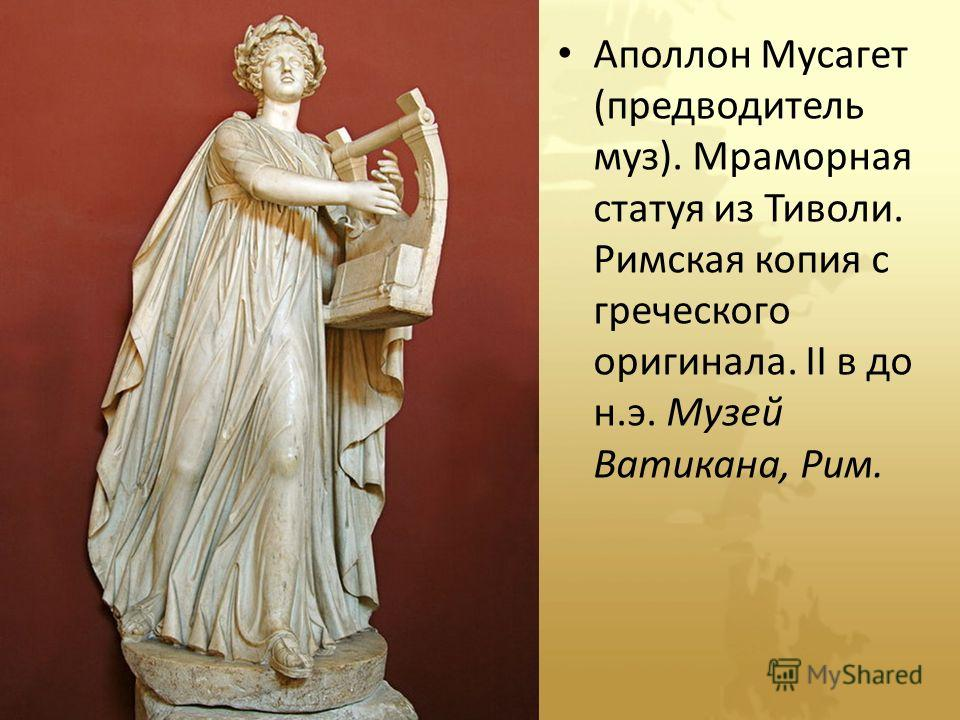 Аполлон Мусагет (предводитель муз). Мраморная статуя из Тиволи. Римская копия с греческого оригинала. II в до н.э. Музей Ватикана, Рим.