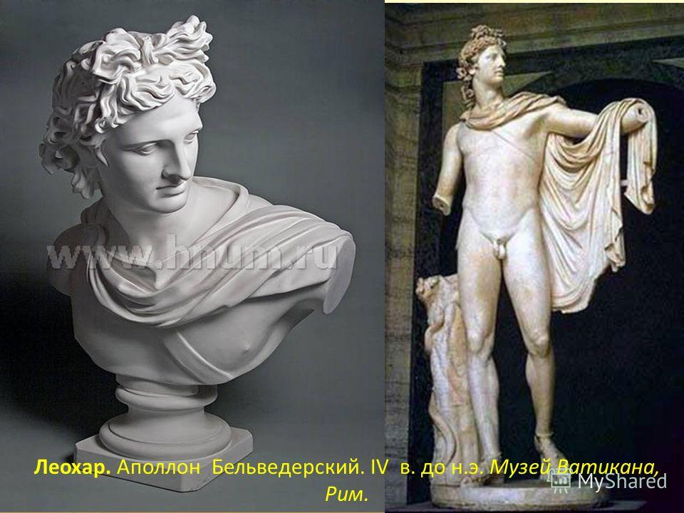 Леохар. Аполлон Бельведерский. IV в. до н.э. Музей Ватикана, Рим.