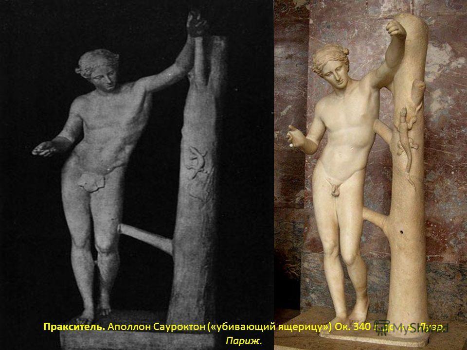 Пракситель. Аполлон Сауроктон («убивающий ящерицу») Ок. 340 г. до н.э. Лувр, Париж.