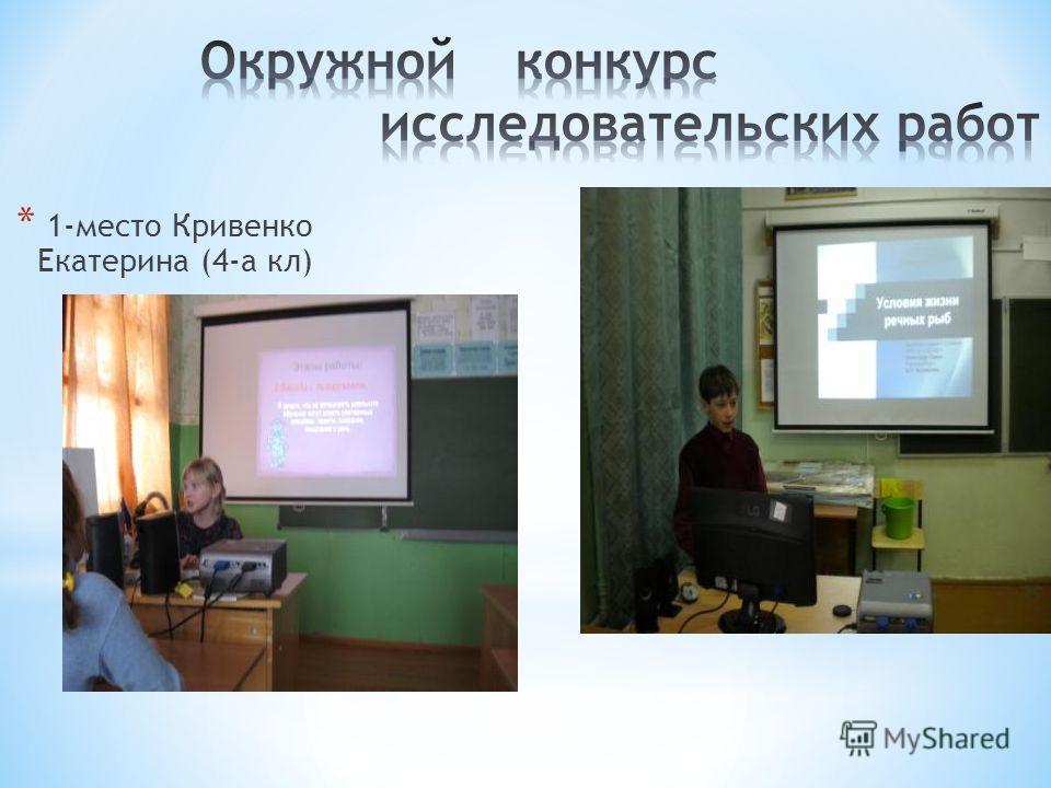 * 1-место Кривенко Екатерина (4-а кл)