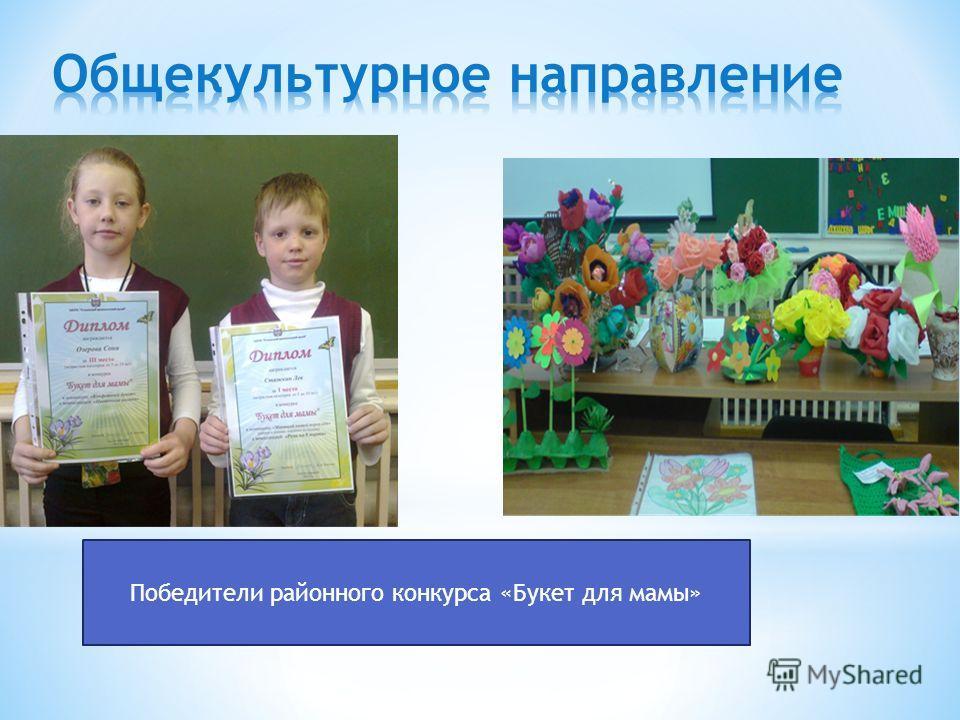 Победители районного конкурса «Букет для мамы»
