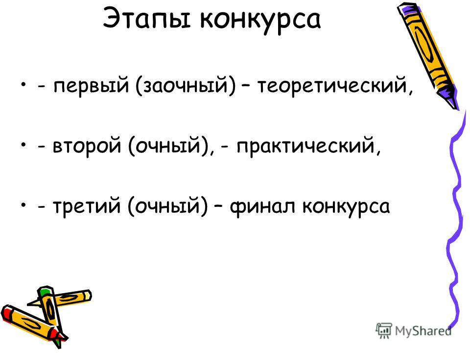 Этапы конкурса - первый (заочный) – теоретический, - второй (очный), - практический, - третий (очный) – финал конкурса