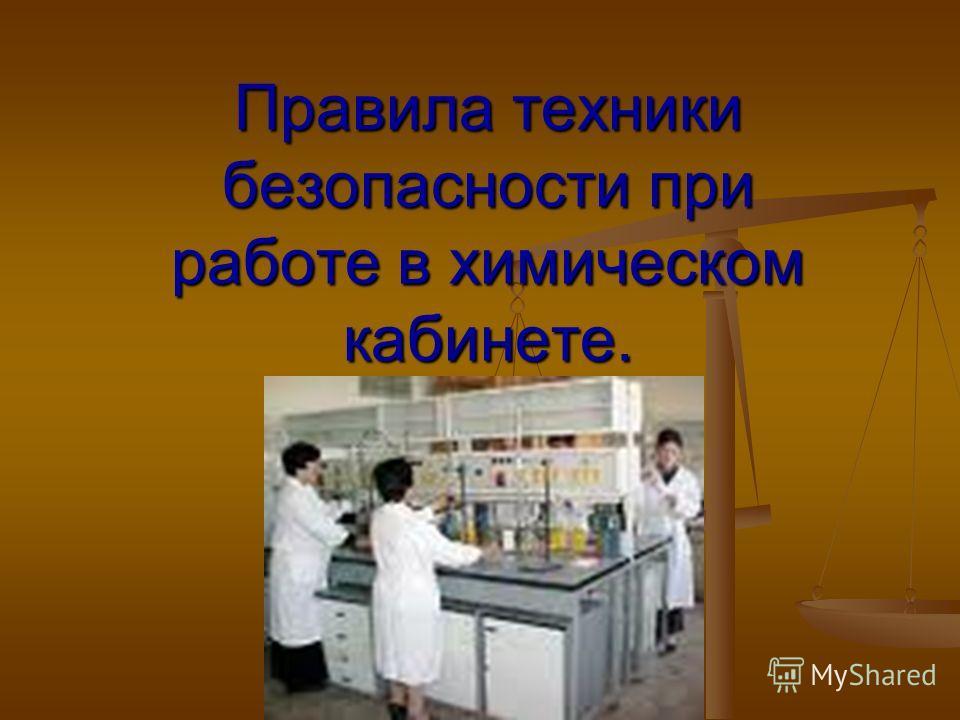 Правила техники безопасности при работе в химическом кабинете.