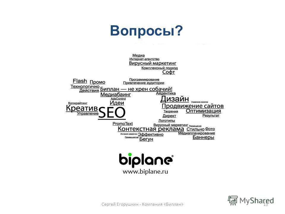 15Сергей Егорушкин - Компания «Биплан» Вопросы?