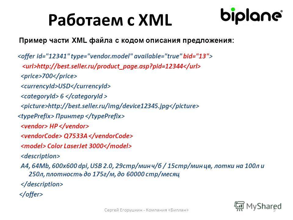 http://best.seller.ru/product_page.asp?pid=12344 700 USD 6 http://best.seller.ru/img/device12345.jpg Принтер НP Q7533A Color LaserJet 3000 A4, 64Mb, 600x600 dpi, USB 2.0, 29стр/мин ч/б / 15стр/мин цв, лотки на 100л и 250л, плотность до 175г/м, до 600