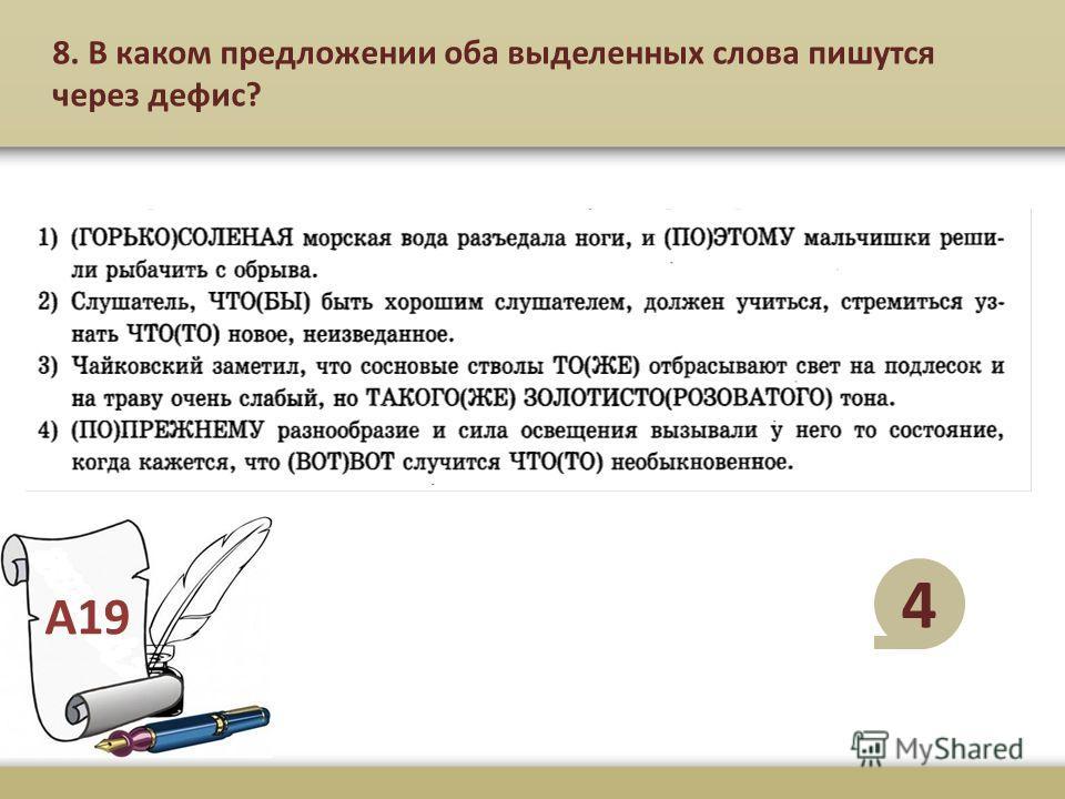 8. В каком предложении оба выделенных слова пишутся через дефис? 4