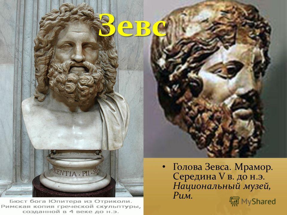 Зевс Голова Зевса. Мрамор. Середина V в. до н.э. Национальный музей, Рим. Зевс