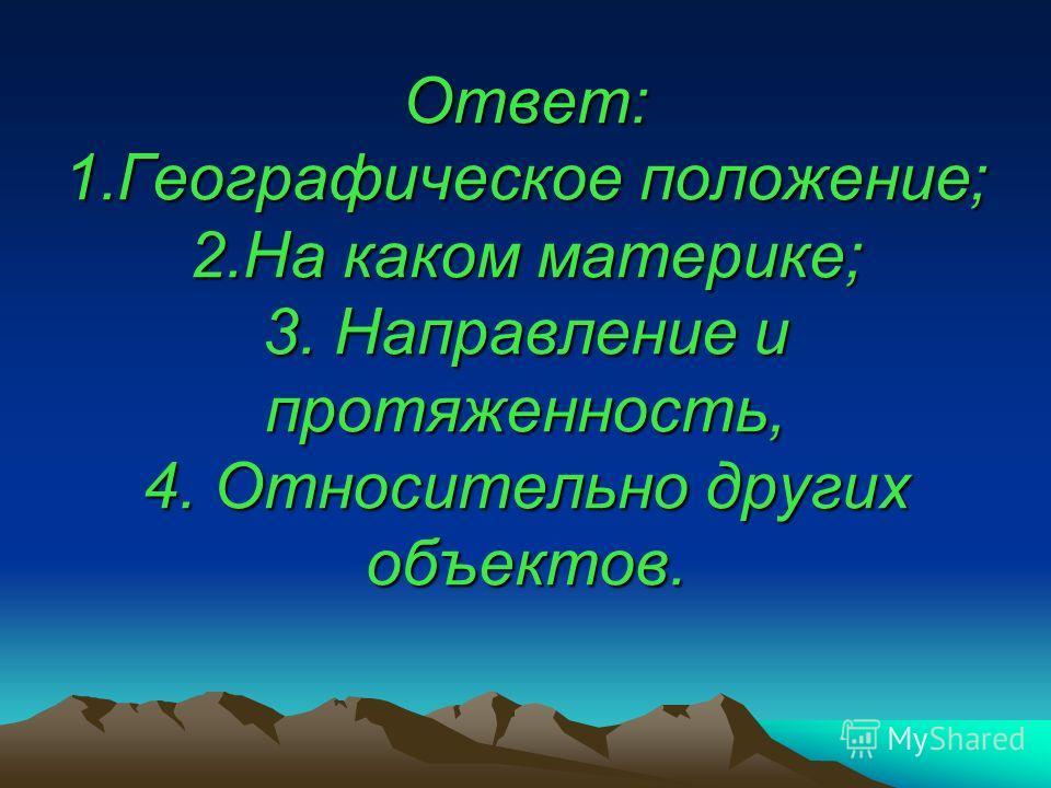 ВОПРОСЫ ПОВЫШЕННОГО УРОВНЯ СЛОЖНОСТИ 4. По какому плану дается описание географического положения гор? Дайте географическое положение любой горы.