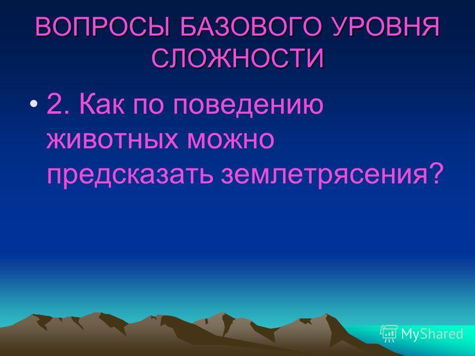 Ответ: З емлетрясение состоит: Очаг – здесь происходит разрыв горных пород и из него распространяется сейсмическая волна. Эпицентр – место на поверхности Земли непосредственно над очагом землетрясения. В эпицентре и вокруг него наблюдаются небольшие