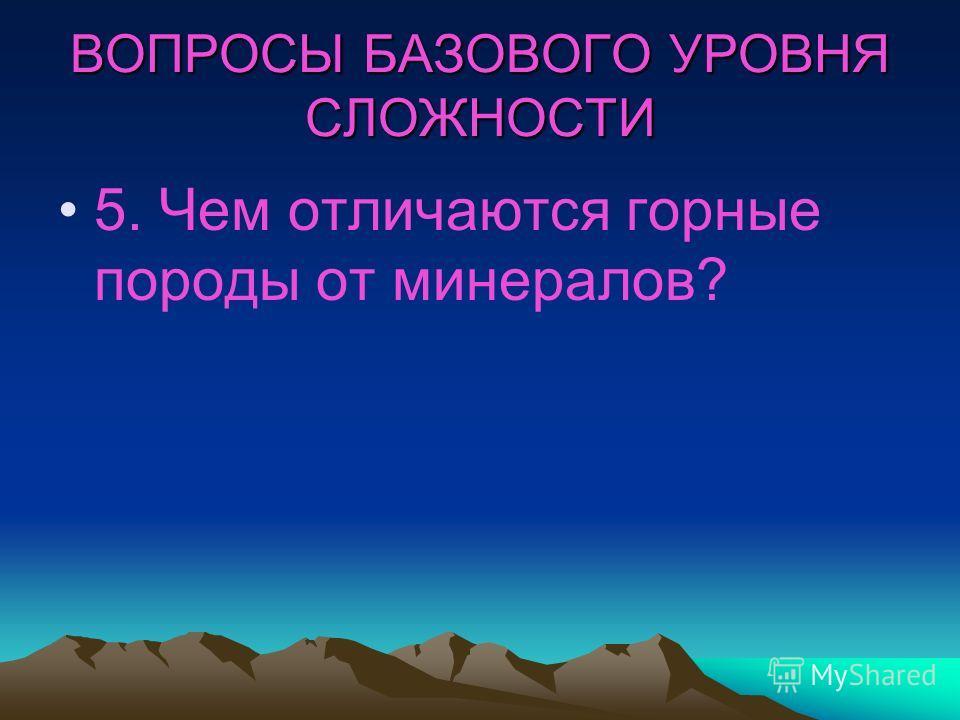Ответ: Действующие – это вулканы, которые извергались на памяти человечества. А есть вулканы, об извержении которых не сохранились никаких сведений, и только вулканические породы, форма и кратер свидетельствуют об их активной вулканической жизни в пр