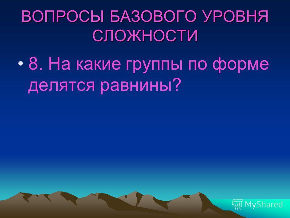 Ответ: Высотой. Гора имеет относительную высоту более 200 м, а холмы – ниже 200 м.