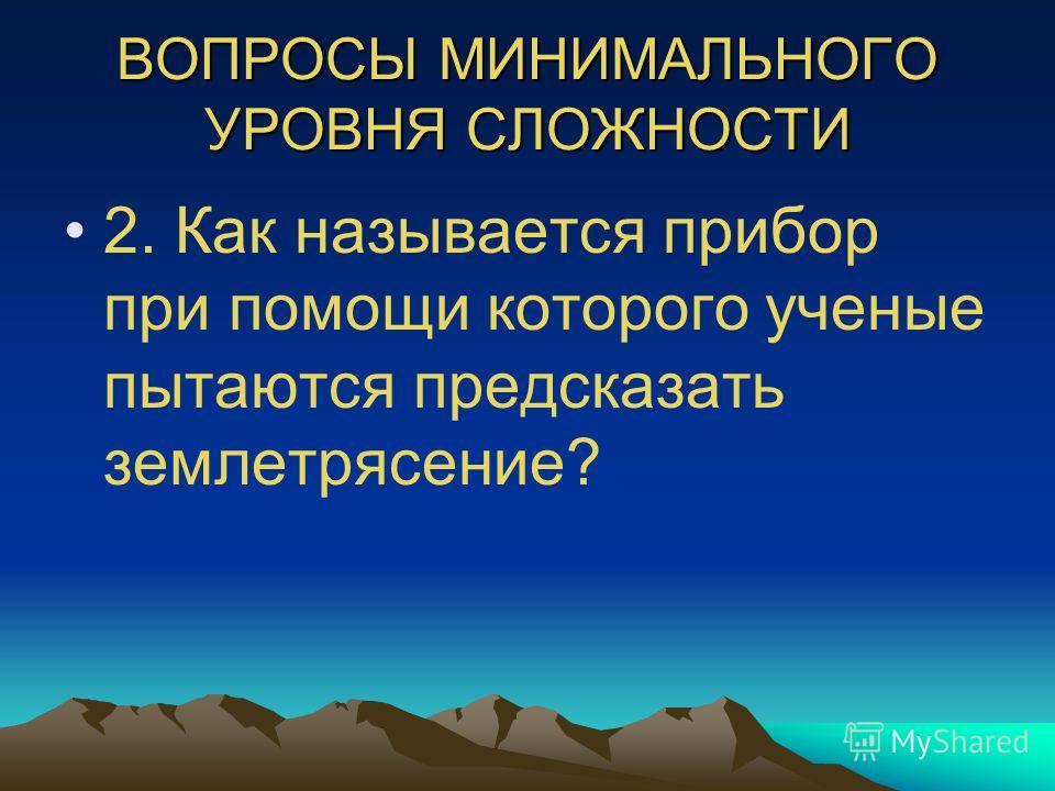 Ответ: Землетрясение – это грозное природное явление, которое представляет собой подземные толчки и колебания земной поверхности, которым приводит резкий разрыв и смещение горных пород на глубине.