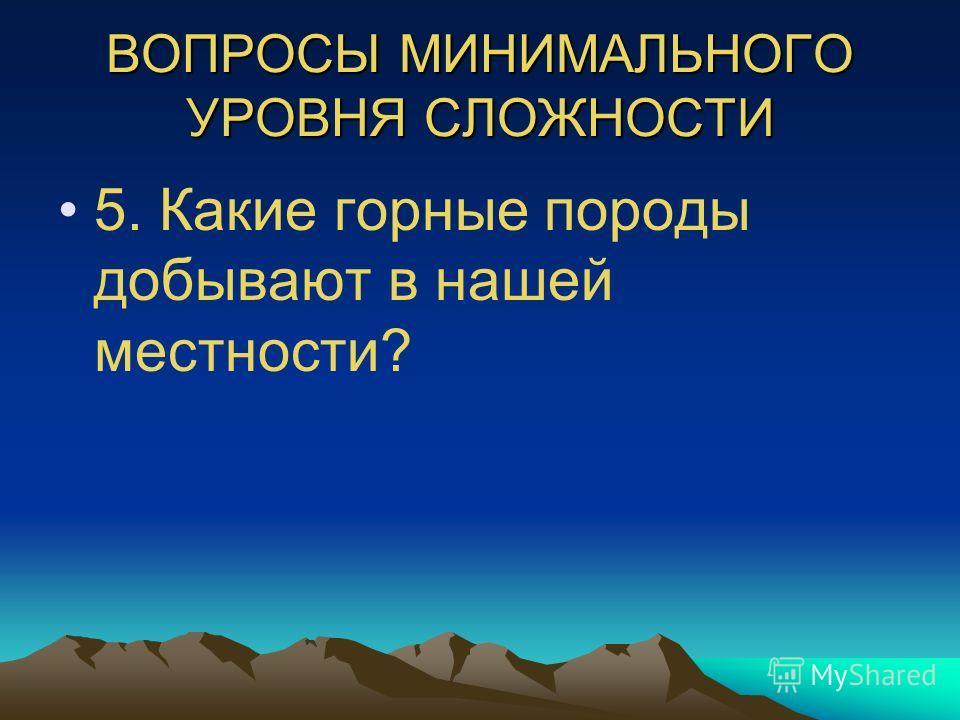 Ответ: Камни, вулканические бомбы, пепел, потоки раскаленной лавы, вулканические газы.
