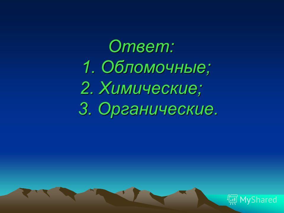 ВОПРОСЫ ПОВЫШЕННОГО УРОВНЯ СЛОЖНОСТИ 3. На какие типы делятся осадочные горные породы? Приведите примеры.