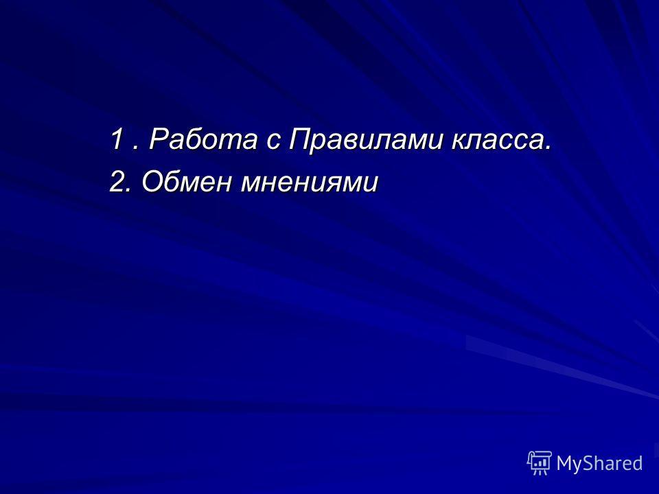 1. Работа с Правилами класса. 2. Обмен мнениями