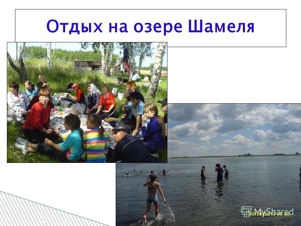 14.6.10 Отдых на озере Шамеля