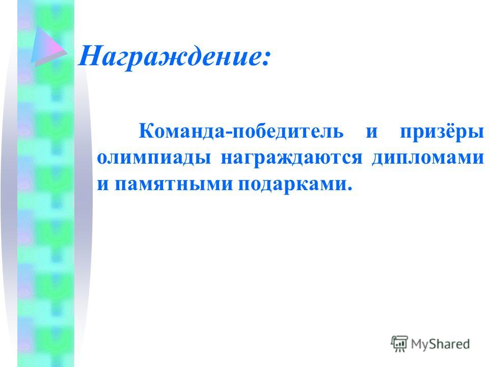 Награждение: Команда-победитель и призёры олимпиады награждаются дипломами и памятными подарками.