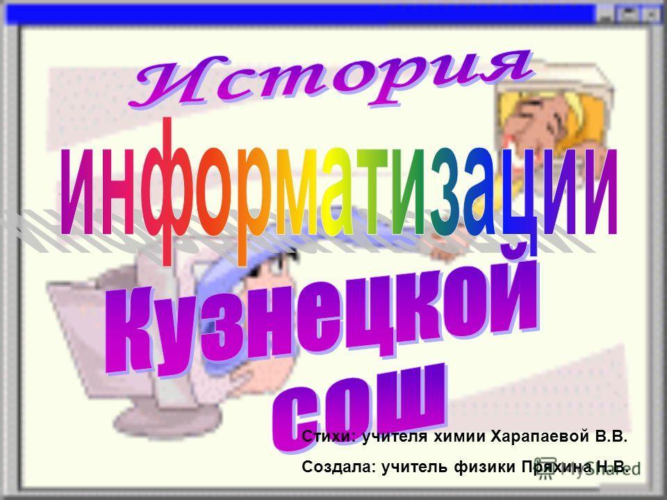Стихи: учителя химии Харапаевой В.В. Создала: учитель физики Пряхина Н.В.