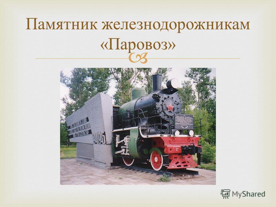Памятник железнодорожникам « Паровоз »