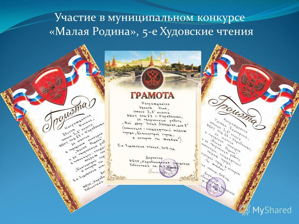 Участие в муниципальном конкурсе «Малая Родина», 5-е Худовские чтения