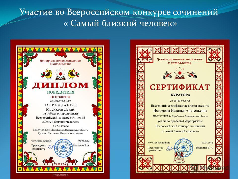 Участие во Всероссийском конкурсе сочинений « Самый близкий человек»