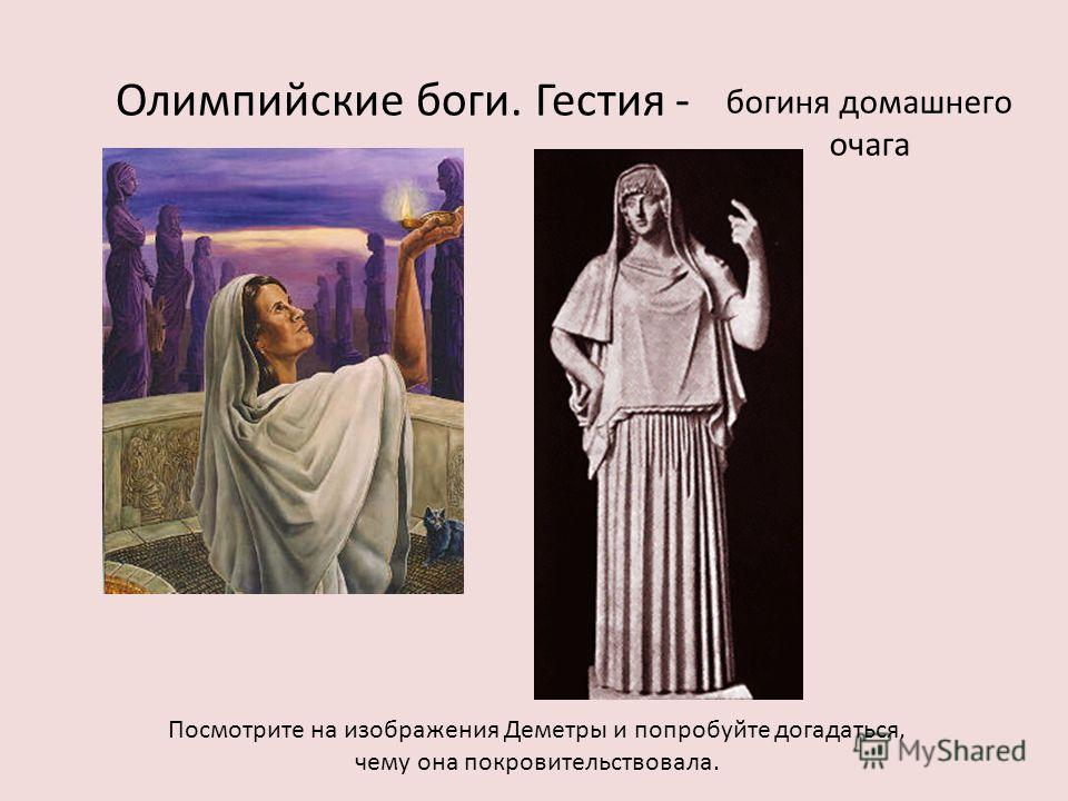 Олимпийские боги. Гестия - Посмотрите на изображения Деметры и попробуйте догадаться, чему она покровительствовала. богиня домашнего очага