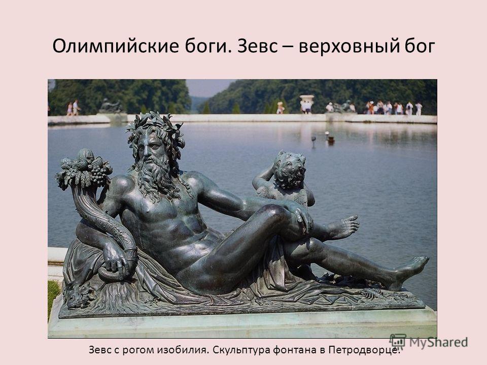 Олимпийские боги. Зевс – верховный бог Зевс с рогом изобилия. Скульптура фонтана в Петродворце.