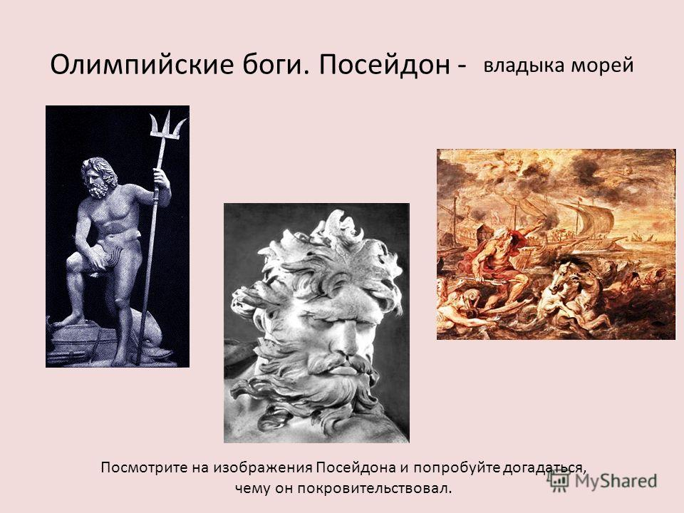 Олимпийские боги. Посейдон - Посмотрите на изображения Посейдона и попробуйте догадаться, чему он покровительствовал. владыка морей