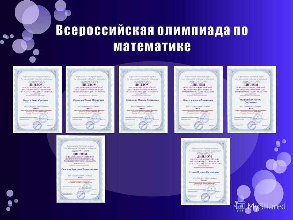 Всероссийская олимпиада по математике