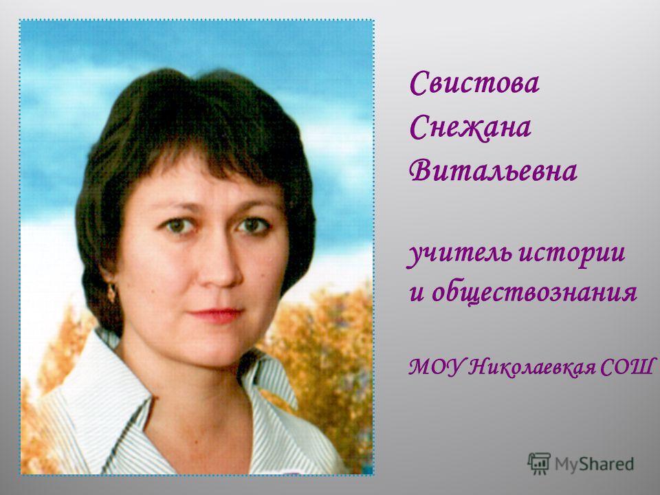 Свистова Снежана Витальевна учитель истории и обществознания МОУ Николаевкая СОШ