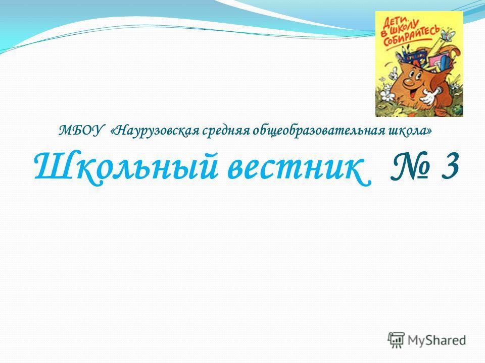 МБОУ «Наурузовская средняя общеобразовательная школа» Школьный вестник 3