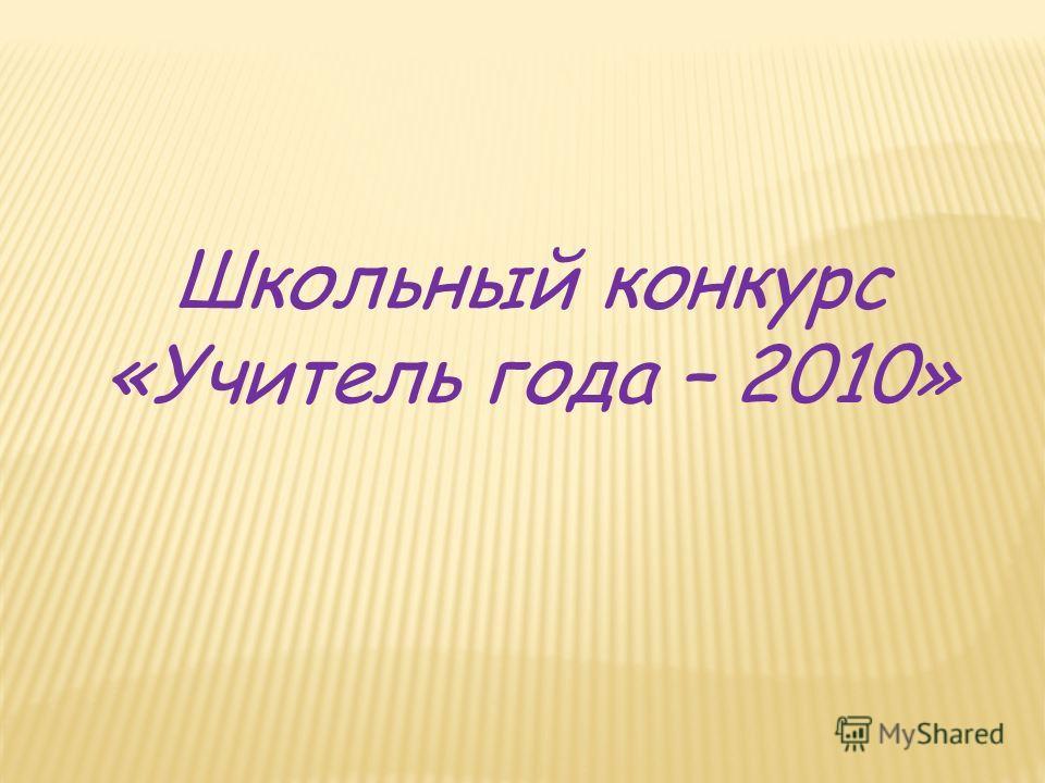 Школьный конкурс «Учитель года – 2010»