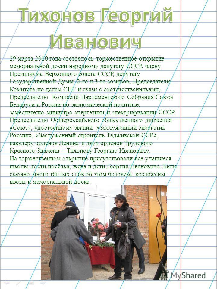 29 марта 2010 года состоялось торжественное открытие мемориальной доски народному депутату СССР, члену Президиума Верховного совета СССР, депутату Государственной Думы 2-го и 3-го созывов, Председателю Комитета по делам СНГ и связи с соотечественника